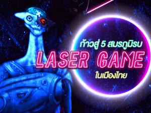 ก้าวสู่ 5 สมรภูมิรบ Laser Game ในเมืองไทย
