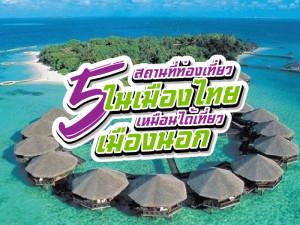 5 สถานที่ท่องเที่ยวในเมืองไทย  เหมือนได้เที่ยวเมืองนอก