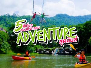 5 ที่เที่ยวรวมกิจกรรม Adventure สุดมันส์