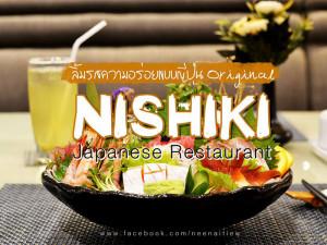 Happy Time กับ อาหารญี่ปุ่นแบบ Original ที่ห้องอาหารนิชิกิ @Golden Tulip Sovereign Hotel Bangkok