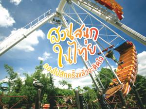 5 สวนสนุกในไทย ลองไปสักครั้งแล้วจะติดใจ