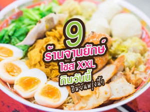 9 ร้านจานยักษ์ไซส์ XXL กินวันนี้ อิ่มยันพรุ่งนี้!