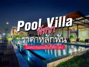 Pool Villa พัทยาราคาหลักพัน ไม่ต้องนอนฝันก็พักได้!