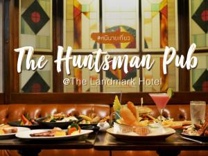 ลิ้มรสอาหารสไตล์อังกฤษที่ The Hunts Man Pub & Restaurant