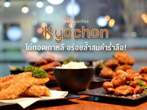 Kyochon ไก่ทอดเกาหลีที่มีดีไม่แพ้ใคร!
