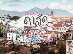 เที่ยว 'Little Paris' in Dalat ปักหมุด 5 Destination Don't Miss!!