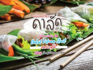 หนีนายไปกิน in Dalat Vietnam Start สตรีทฟู้ด Stop มื้อหรูในโรงแรม 5 ดาว