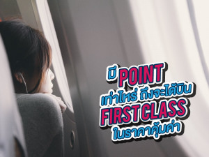 มี Point เท่าไหร่ถึงจะบิน First class ในราคาคุ้มค่า