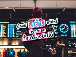 ต้องใช้แต้มเท่าไหร่ถึงจะแลกตั๋วเครื่องบินได้