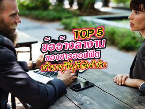 Top5 ข้ออ้างลางานของชาวออฟฟิศ เจ้านายรู้ทั้งรู้แต่ก็ให้ลา