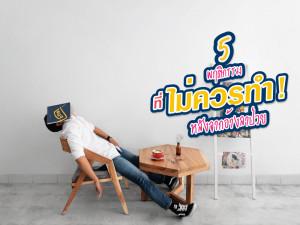 5 พฤติกรรมที่ควรหลีกเลี่ยง หลังจาก(อ้าง)ลาป่วย เพื่อไปเที่ยว!