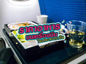 ราคาอาหารบนเครื่องบินในแต่ละสายการบิน
