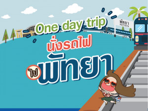 'One day trip พัทยา' เฮฮาตามประสาคนโสด!