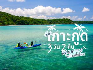 เที่ยวเกาะกูด 3 วัน 2 คืน สนุกครบรสจบในทริปเดียว!