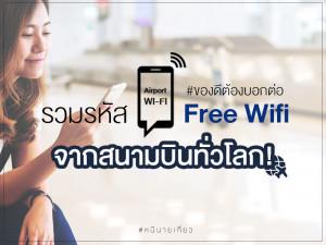ของดีต้องบอกต่อ! รวมรหัส Free Wifi จากสนามบินทั่วโลก