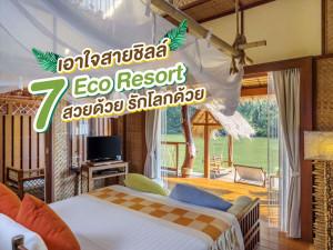 เอาใจสายชิลล์ 7 Eco Resort สวยด้วย รักโลกด้วย
