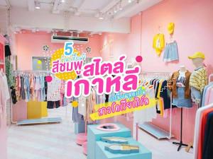 5 ร้านเสื้อผ้าสีชมพูสไตล์เกาหลี เปลี่ยนลุคเป็นสาวโคเรียเกิร์ล