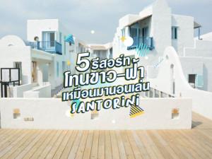 5 รีสอร์ทโทนขาว-ฟ้า เหมือนมานอนเล่น Santorini