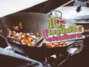 10 ร้านเมนูสิ้นคิดที่อร่อยเกินคาด!!