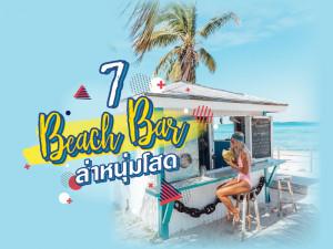 7 Beach Bar ริมทะเลสไตล์คนโสด