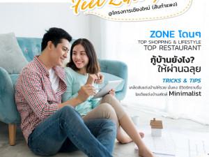 Feel Like Home Issue1 โครงการเชียงใหม่ สันกำแพง