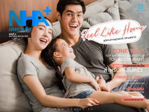 Feel Like Home Issue2 โครงการอุดรธานี (สามพร้าว)
