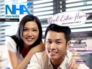 Feel Like Home Issue3 โครงการลำลูกกา คลอง2
