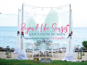 Beyond the Senses @Devasom Huahin  หยุดทุกห้วงเวลา หันหน้าสู่ความโรแมนติกริมทะเลหัวหิน
