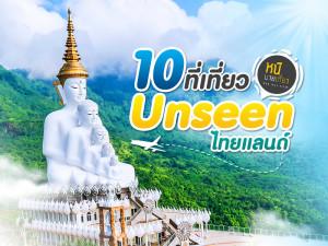10 ที่เที่ยว Unseen  ไทยแลนด์