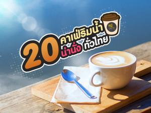 20 คาเฟ่ริมน้ำน่านั่ง ทั่วไทย