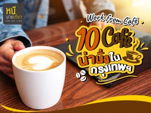 work from café  10 café น่านั่ง ในกรุงเทพ ฯ