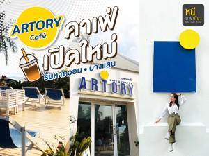 Artory café คาเฟ่เปิดใหม่ ริมหาดวอน บางแสน