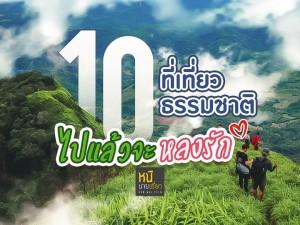 10ที่เที่ยวธรรมชาติ ไปแล้วจะหลงรัก