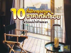 10 ที่พักกรุงเทพฯ ราคาหลักร้อย #วิวแม่น้ำเจ้าพระยา