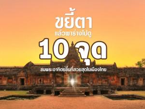 ขยี้ตาแล้วพาร่างไปดู 10 จุดชมพระอาทิตย์ขึ้นที่สวยสุดในเมืองไทย