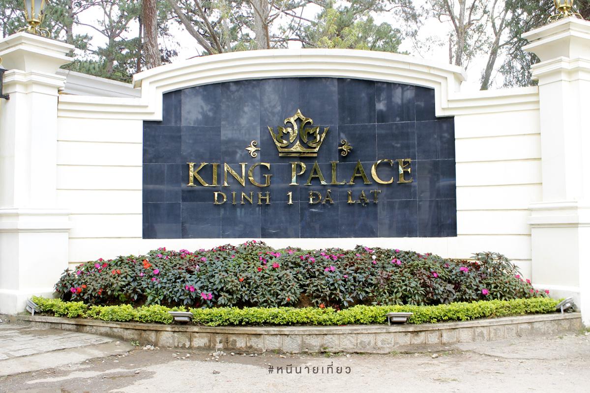 พระราชวัง Palace1