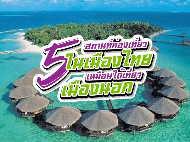 เที่ยวเมืองไทยเหมือนได้ไปเมืองนอก